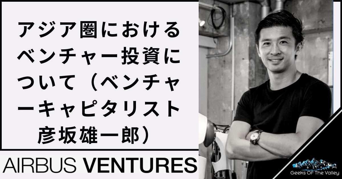 アジア圏におけるベンチャー投資について(ベンチャーキャピタリスト彦坂雄一郎)
